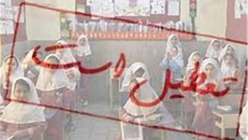 مدارس تهران تا پایان هفته تعطیل شد