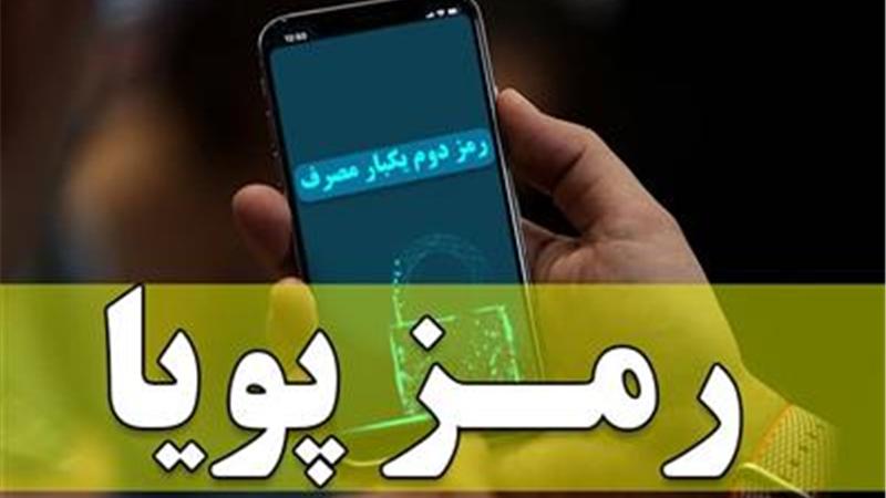 مهلت سه ماهه استفاده از رمز دوم ثابت در تراکنشهای اینترنتی روزانه تا مجموع یک میلیون ریال در بانک صادرات ایران