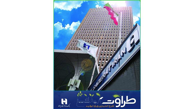 مزیت اصلی طرح اعتباری «طراوت» بانک صادرات ایران کاهش موانع جریان نقدینگی و تامین سرمایه در گردش است