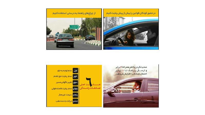 آموزش مجازی ایمنی و ترافیک با همکاری پلیس راهور