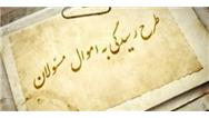 اموال و داراییهای مقامات؛ از امام و رهبری تا هاشمی و موسوی
