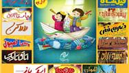 معرفی فعالان اکران سال ۹۷ سینمای کودک و نوجوان