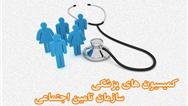 تشخیص نوع و میزان ازکارافتادگی با کمیسیون های پزشکی است