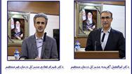 مدیران کل درمان مستقیم و غیرمستقیم سازمان تامین اجتماعی منصوب شدند