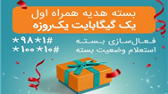 اختصاص بسته های «هدیه» و «جبرانی» اینترنت همراه اول برای تمامی مشترکان