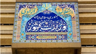 نامنویسی ۱۳۳۶ داوطلب نمایندگی مجلس امروز نهایی شد