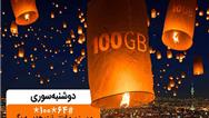 دریافت بسته اینترنت تا 100 گیگ با «دوشنبه سوری» بهمن ماه