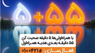 55 دقیقه مکالمه رایگان در هر تماس، هدیه همراه اول در ماه رمضان
