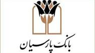 کفایت سرمایه بانک پارسیان از استاندارهای بال هم فراتر میرود