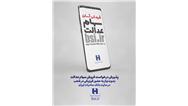 سامانه «سفارش فروش سهام عدالت» در سایت بانک صادرات ایران آغاز به کار کرد